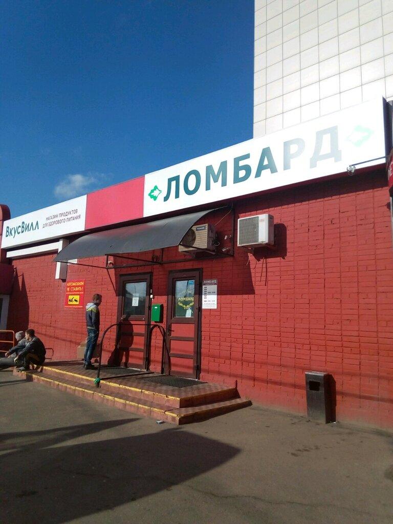 Зеленоград ломбарды челябинск скупка часов