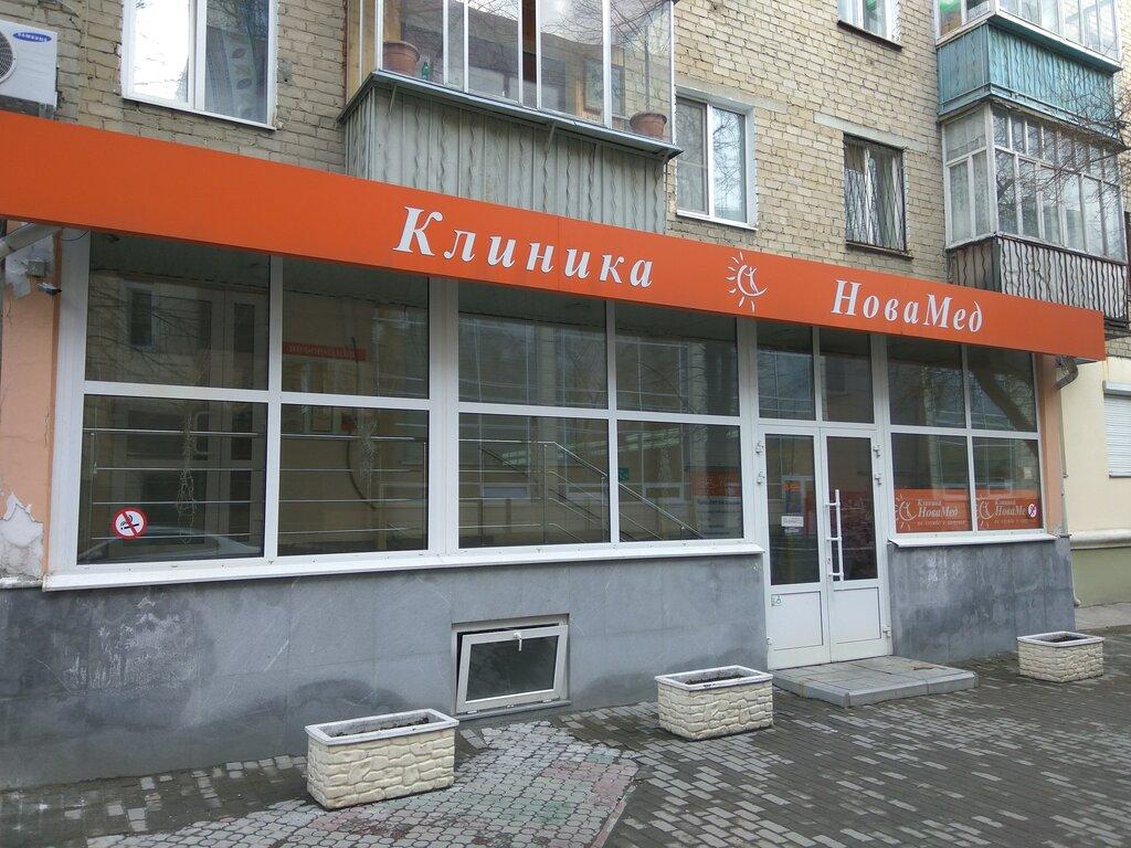 медцентр, клиника — НоваМед — Екатеринбург, фото №1