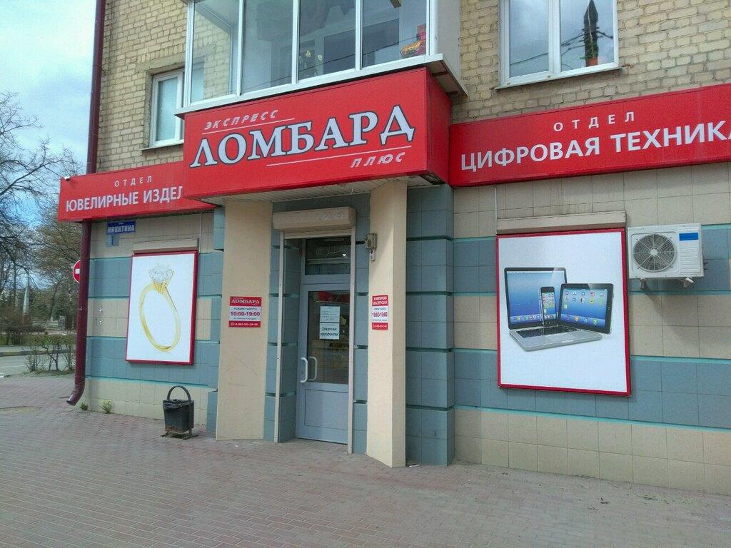 Брянск ломбард телефонов ломбард москве часовой часовщик в