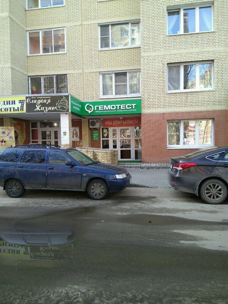 medical lab — Гемотест — Shelkovo, photo 2