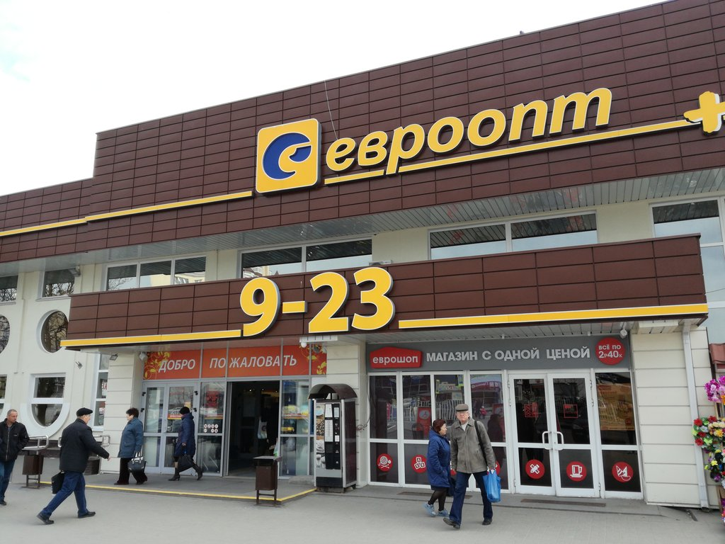 супермаркет — Евроопт — Минск, фото №2