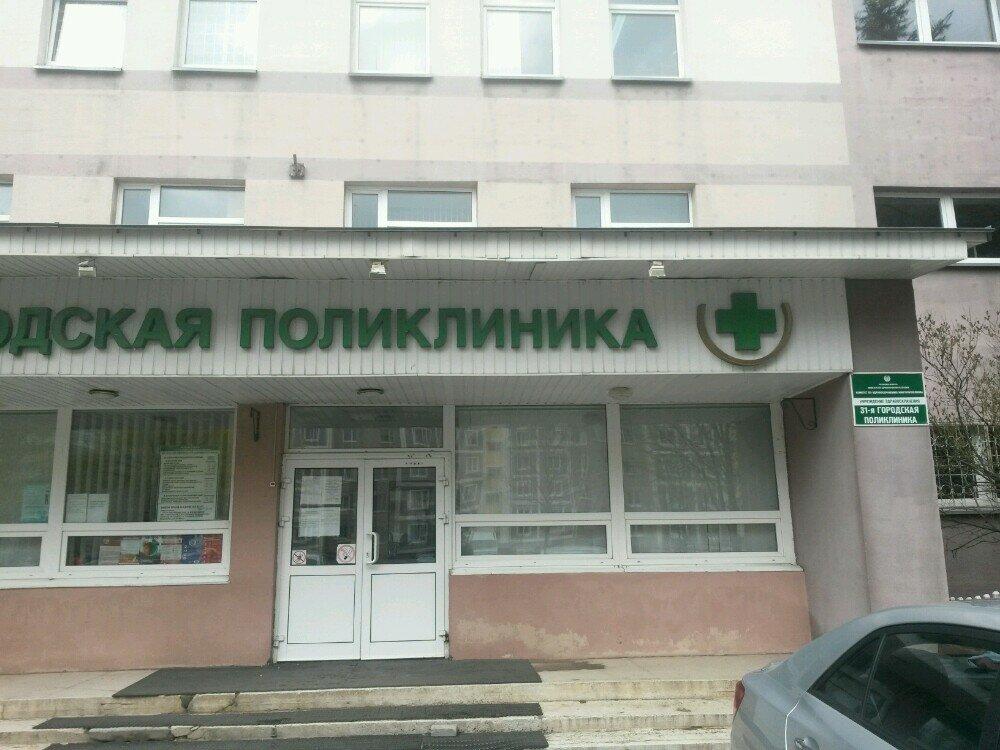 аптека — Белфармация аптека № 106 четвертой категории — Минск, фото №1
