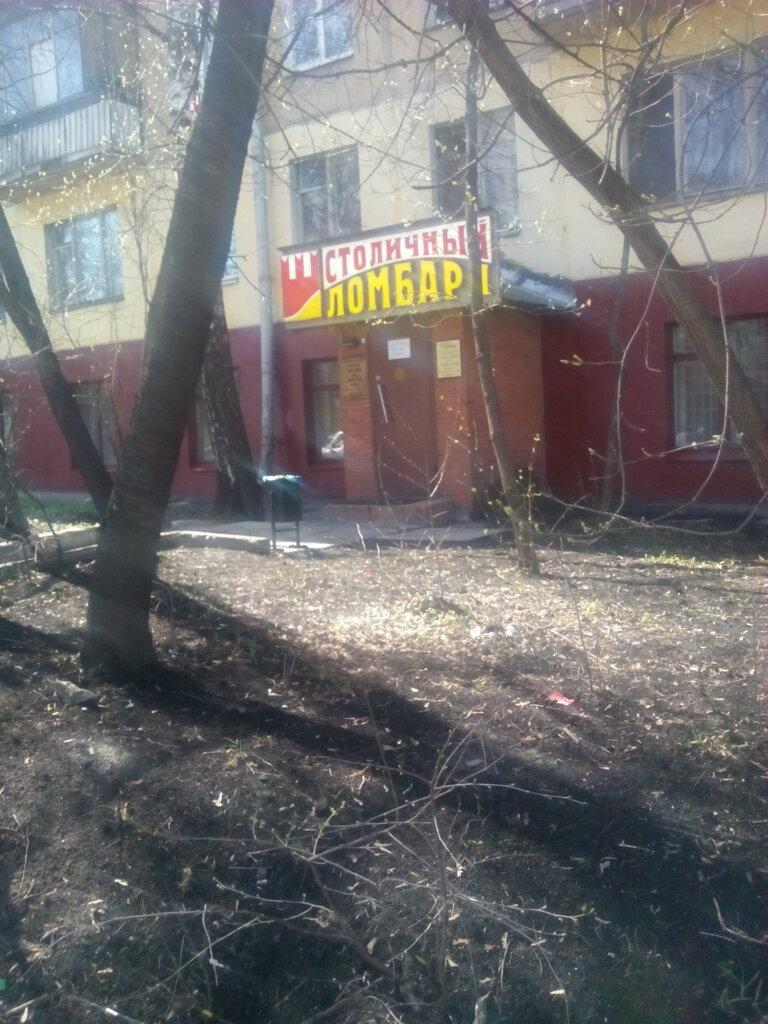 Скупка золота в москве ломбард столичный деньги под залог дома ачинск