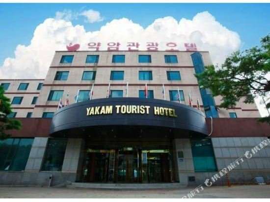Yakam Tourist Hongyumchon Hotel