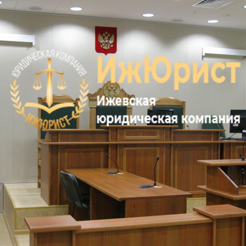 адвокаты — ИжЮрист — Ижевск, фото №1