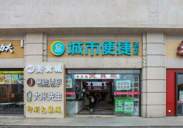 City Comfort Inn Wuhan Hankou Railway Station West Square