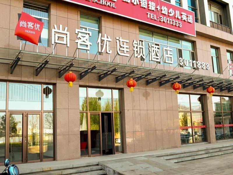 Thank Inn Plus Hotel Hebei Chengde City Chengde County Nanhuan Road
