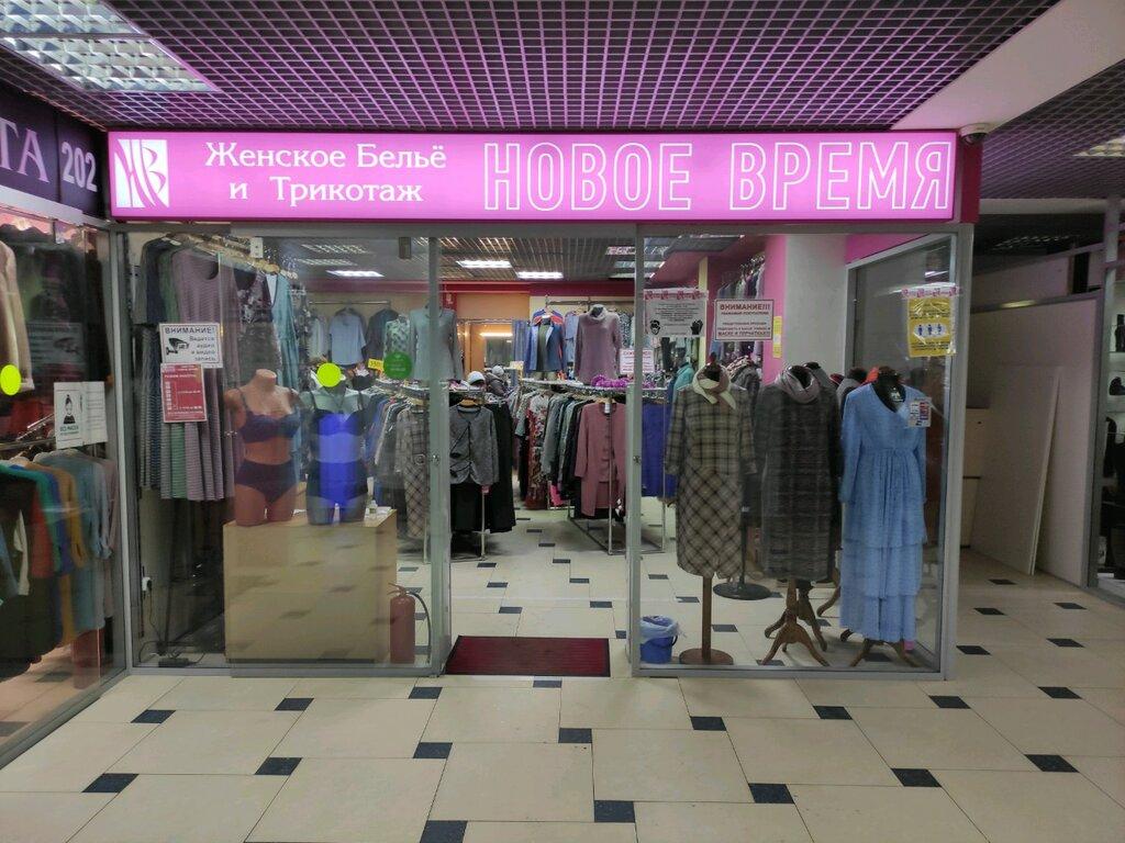 Магазины женского белья новое время афиша дом техники г нижнекамск