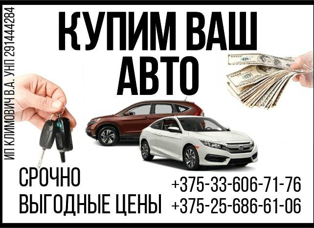 выкуп автомобилей — Выкуп автомобилей — Брест, фото №1