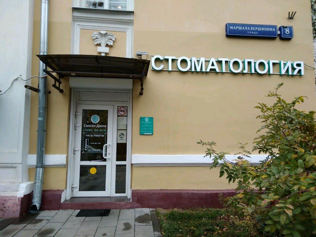 стоматологическая клиника — Самсон-Дента — Москва, фото №1