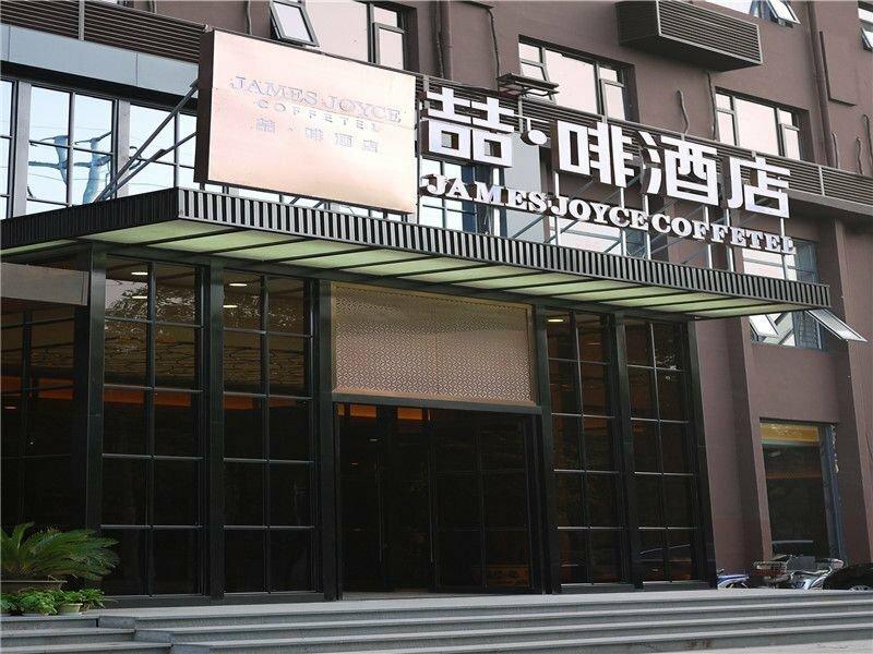 James Joyce Coffetel Qifu Xincun Branch
