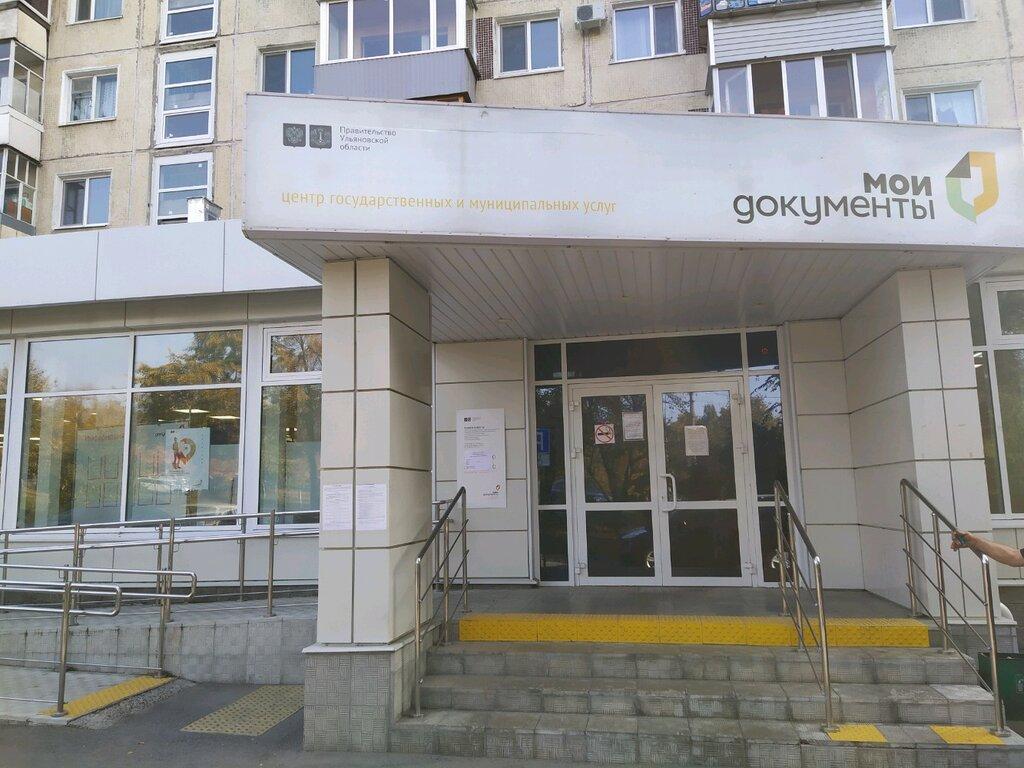 МФЦ — Мои документы — Ульяновск, фото №1