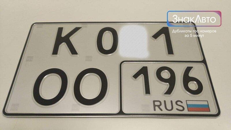 изготовление номерных знаков — ЗнакАвто - дубликаты номеров — Москва, фото №2