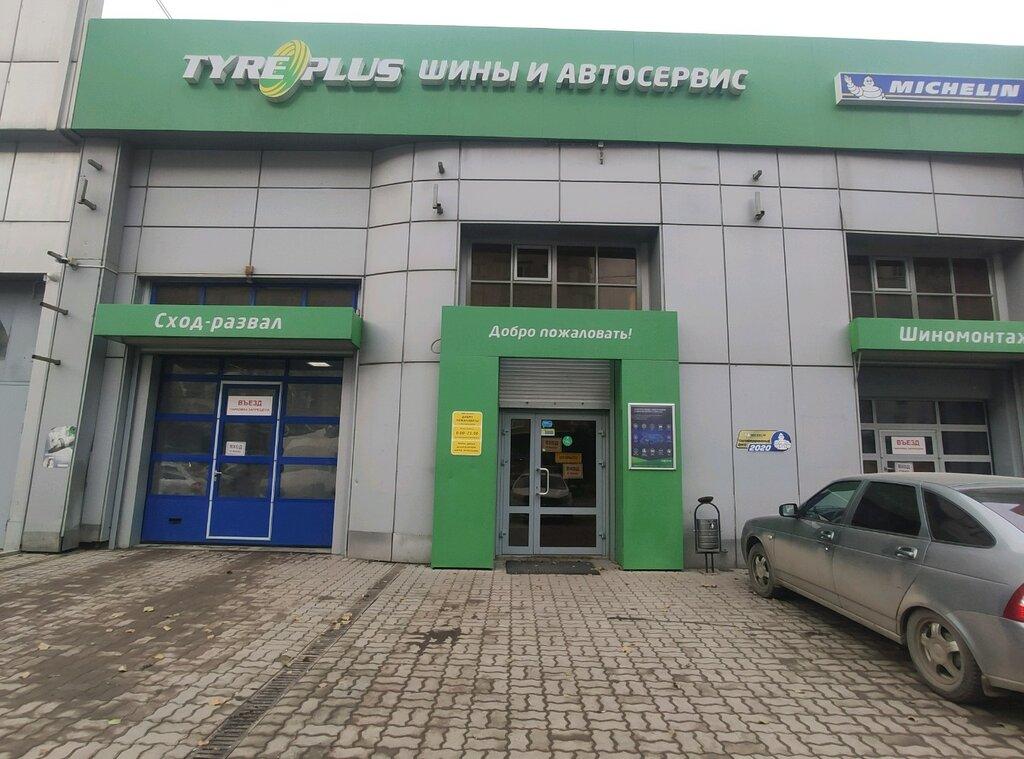 шиномонтаж — Tyreplus — Ростов-на-Дону, фото №1