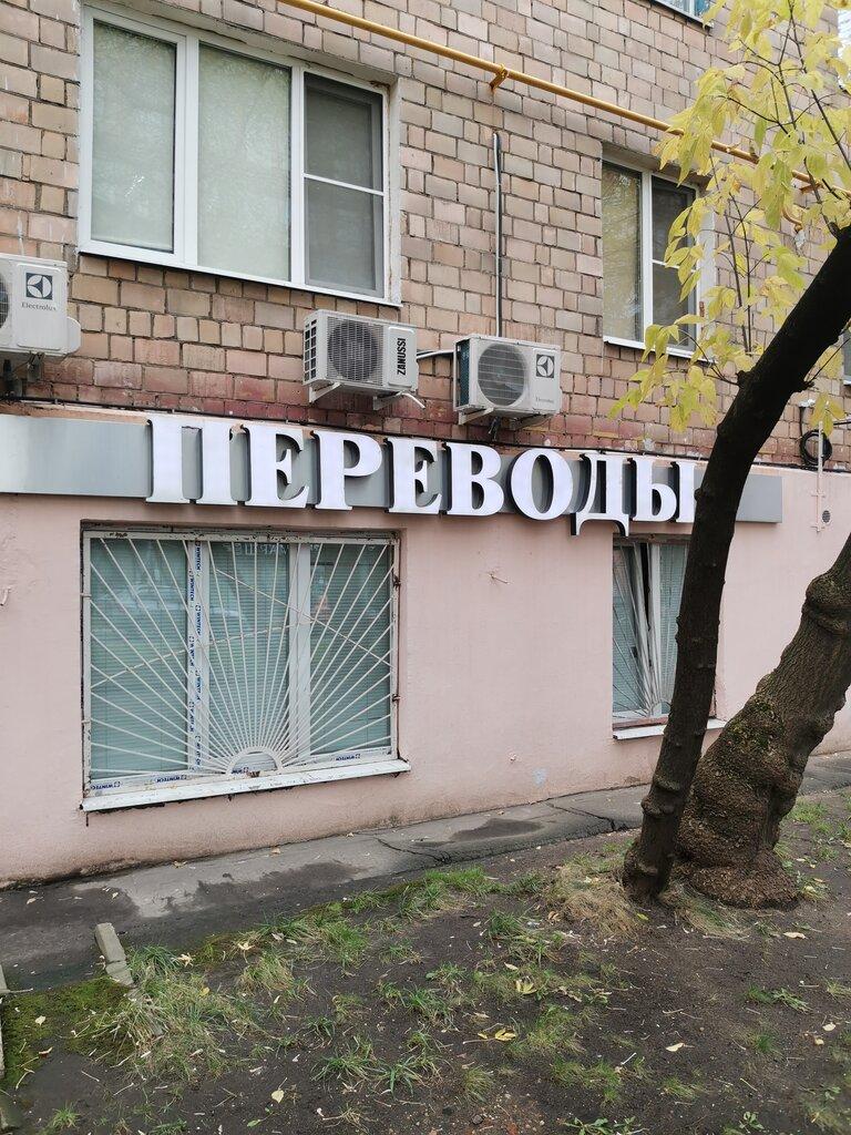 бюро переводов — Бюро переводов — Москва, фото №1