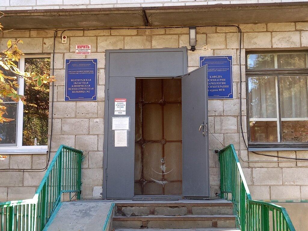 Наркология дзержинского района волгоград таежная наркология