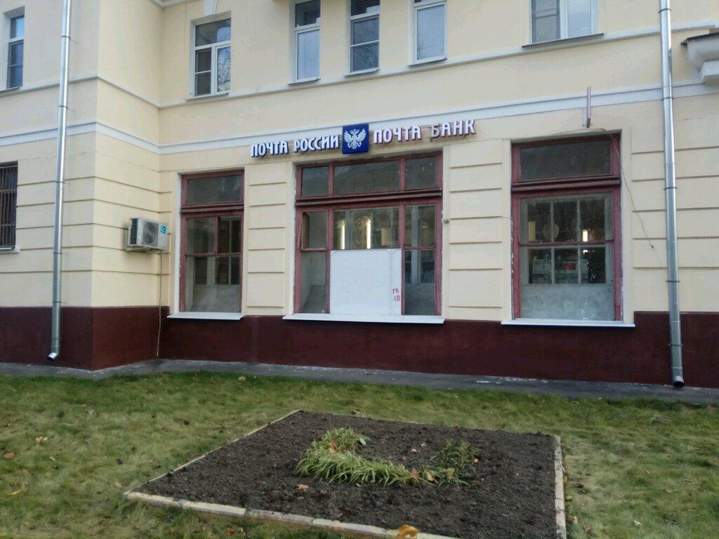 почтовое отделение — Отделение почтовой связи Москва 129128 — Москва, фото №2