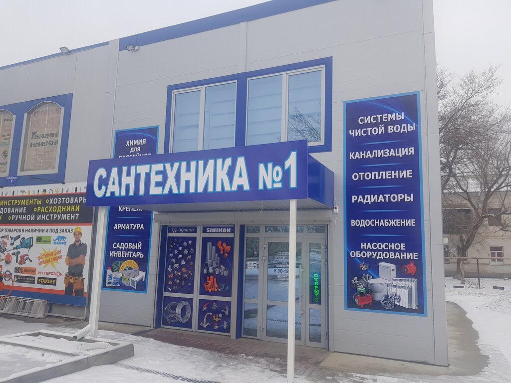 Магазин Сантехники Каменск Шахтинский