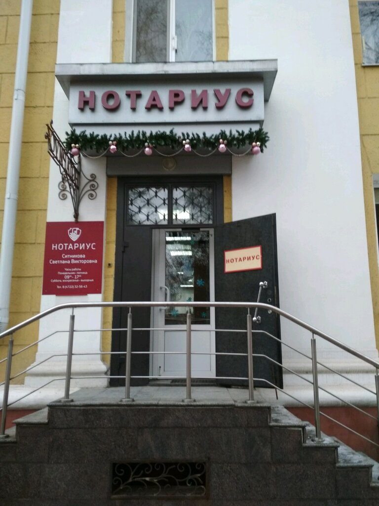 notaries — Notarius Kotsyumbas Aleksandra Alekseyevna — Belgorod, photo 1