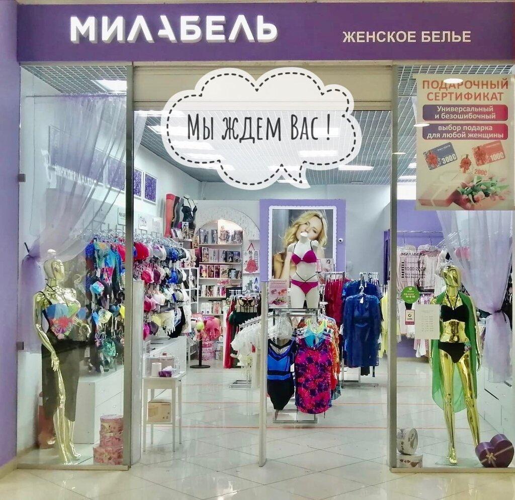 Мурманск магазин женского белья женское белье эмпорио армани