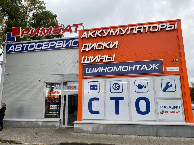 автосервис, автотехцентр — СТО Римбат — Минск, фото №1