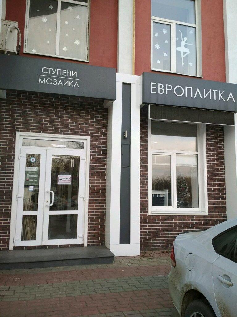 керамическая плитка — Европлитка — Белгород, фото №2
