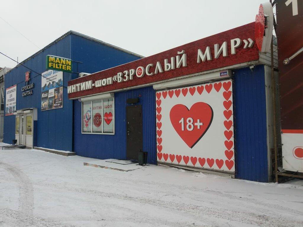Магазин взрослый мир иркутск каталог товаров кружевное нижнее белье сайт