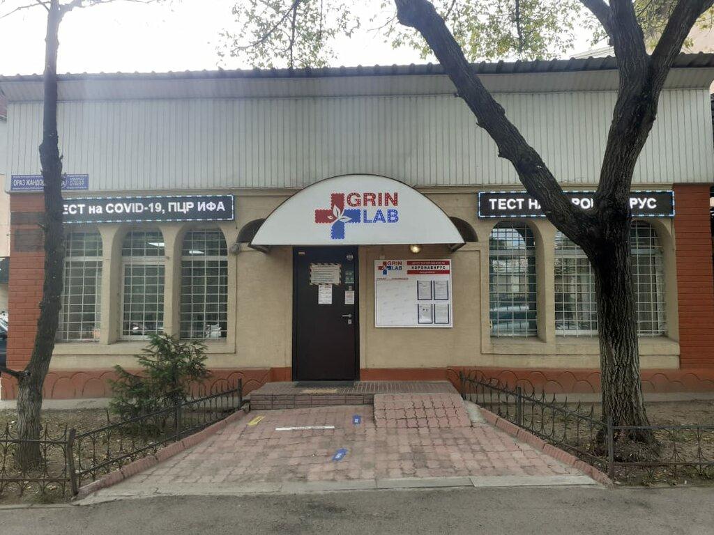 медицинская лаборатория — Grinlab — Алматы, фото №1
