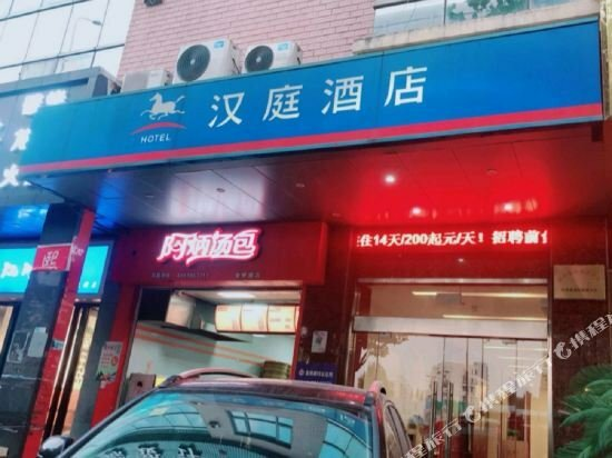 Hanting Express Shanghai Jinqiao International Sqaure Branch