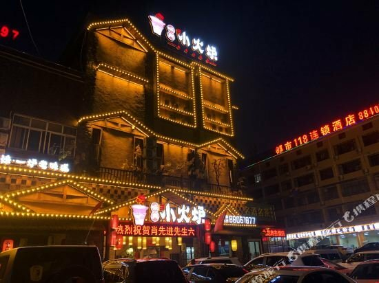 City 118 Chain Inn Changsha Wangcheng