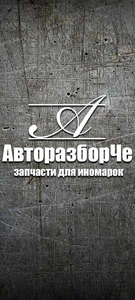 авторазбор — Авторазбор Че — Чебоксары, фото №2