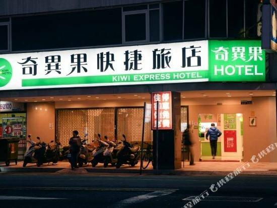 Kiwi Express Hotel - Zhongzheng