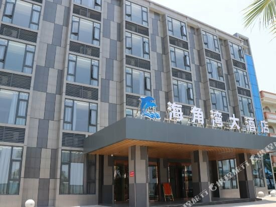 Haijiaocheng Tourist Holiday Center
