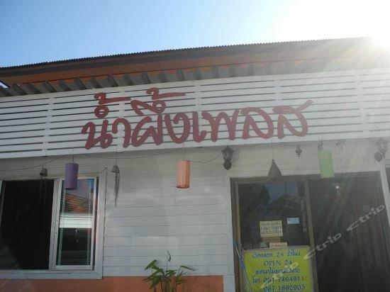 Nam Phueng Place 1