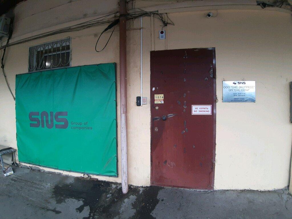 Компания снс сигареты оптом где купить кубинский сигареты
