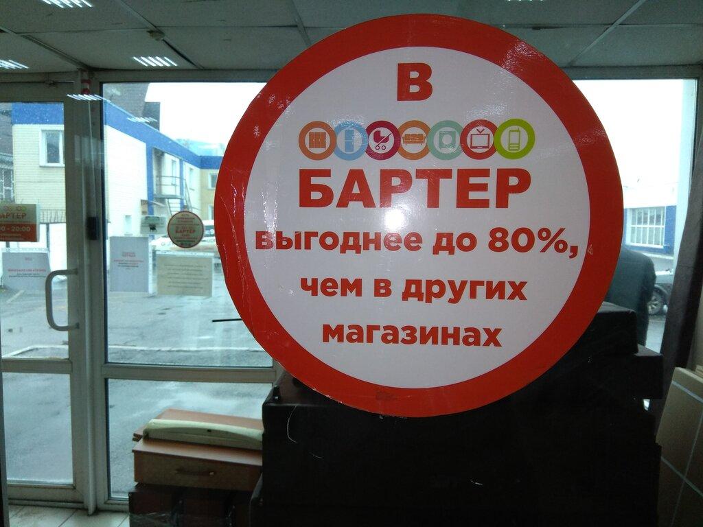 Бартер Комиссионный Магазин Новокузнецк