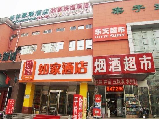 Home Inn Beijing Tiantan South Gate