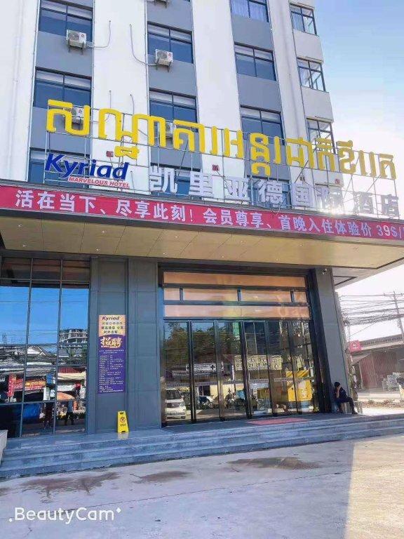 Отель Kyriad Sihanoukville