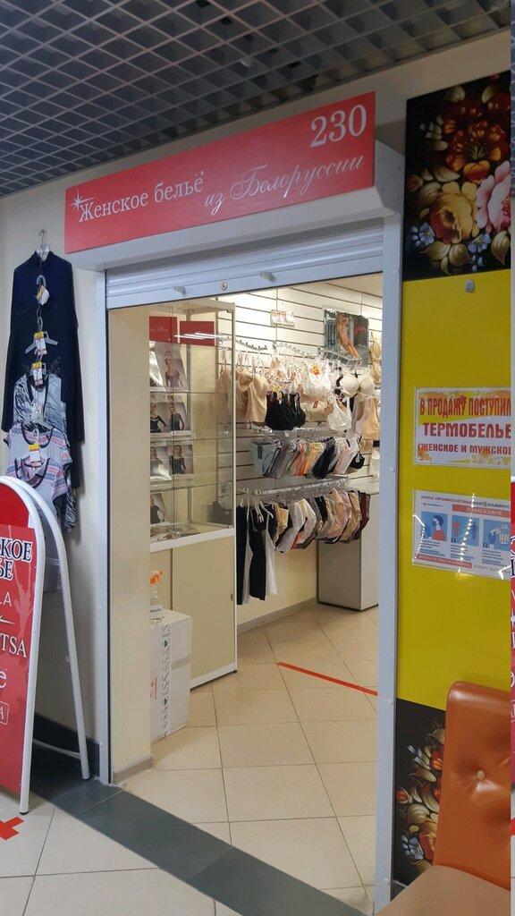 Магазины белорусского женского белья массажер sanitas smg16
