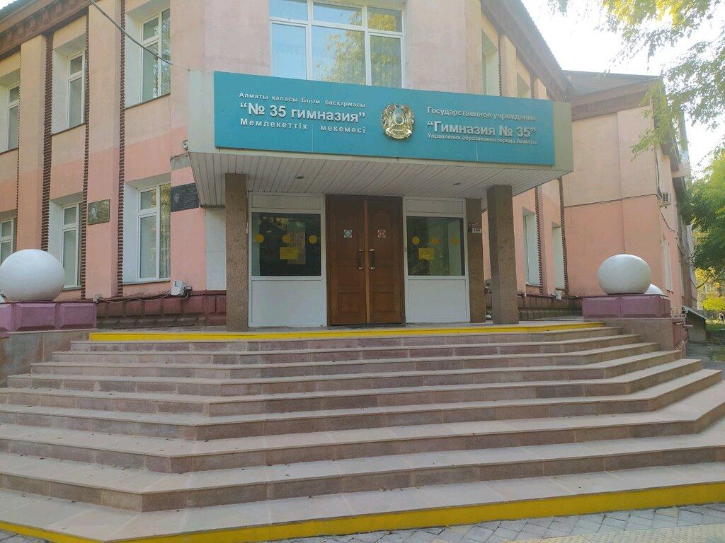 гимназия — Гимназия № 35 — Алматы, фото №1