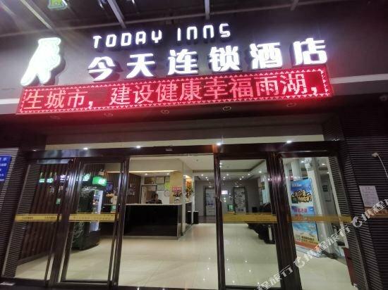 Today Inns Xiangtan Jiefang Road