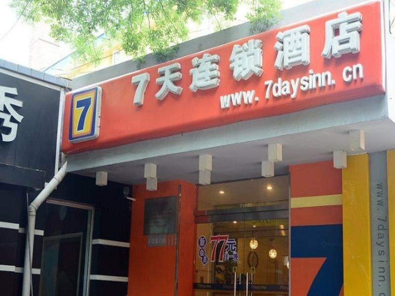 7 Days Inn Beijing Teample of Heaven East Gate Subway Station