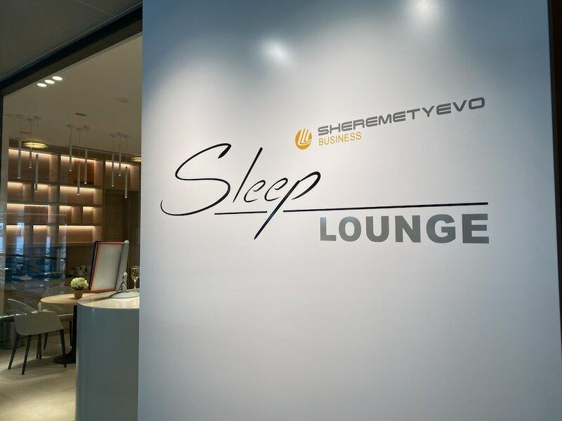 Зал сна и отдыха Sleep Lounge, Терминал D