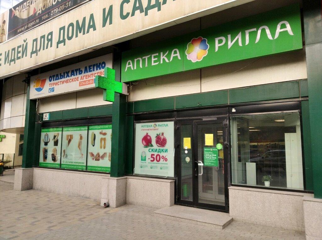 аптека — Ригла — Самара, фото №1