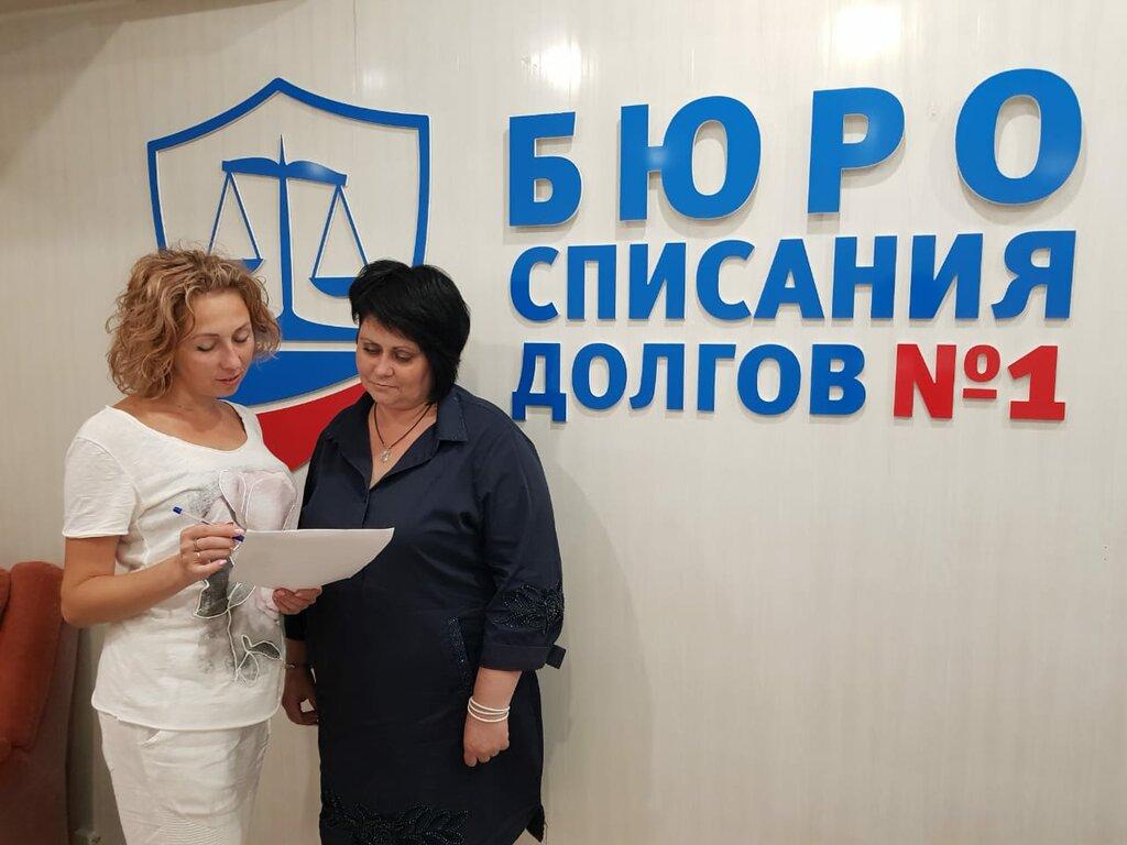 юридические услуги — Бюро списания долгов № 1 — Волгоград, фото №1