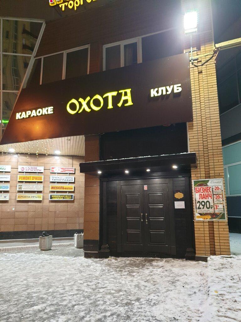 Клуб в москве охота как зарабатывают ночные клубы