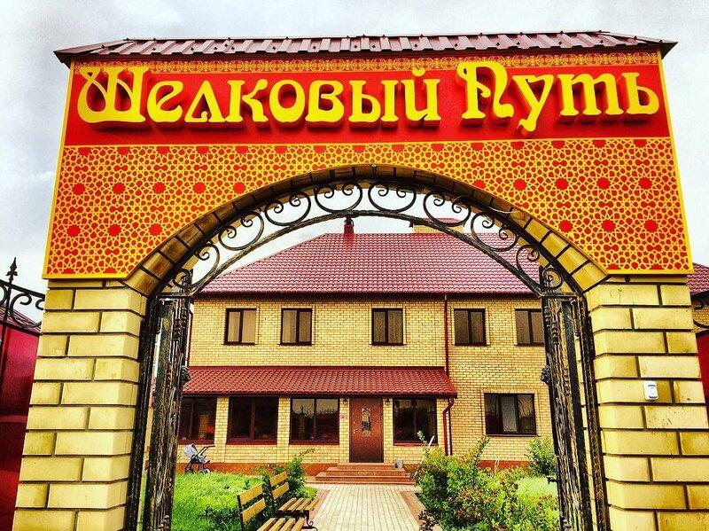 Гостиничный комплекс Шёлковый путь