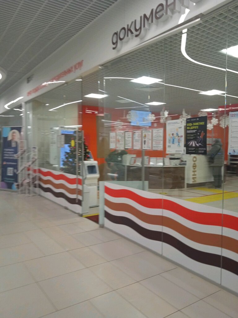 centers of state and municipal services — Мои документы — Mytischi, photo 2