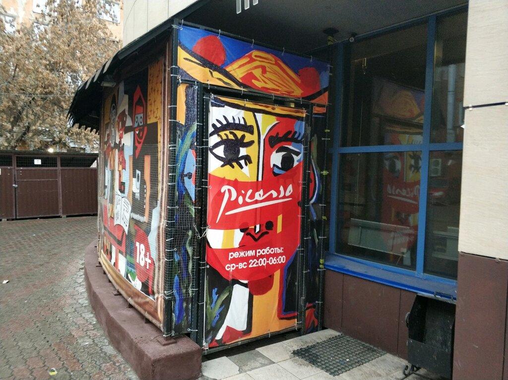 Красноярск пикассо ночной клуб триколор ночной клуб смотреть онлайн