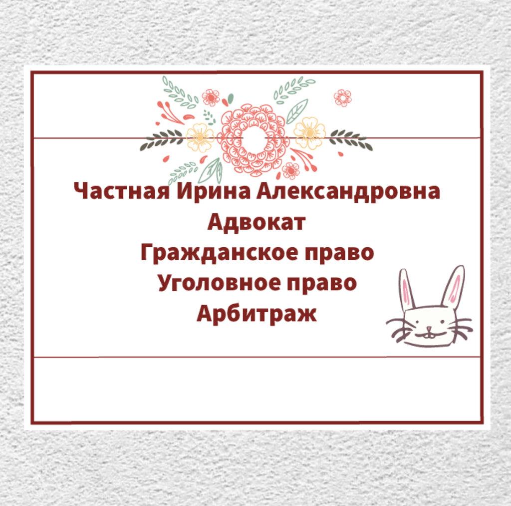 юридические услуги — Адвокат Частная Ирина Александровна — Москва, фото №1